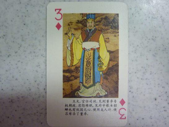 三国志トランプの王允