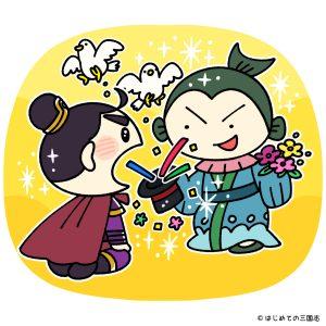 石亭の戦いで交える曹休と周魴(しゅうほう)