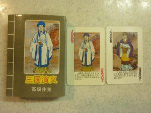 諸葛亮と司馬懿の三国志トランプ