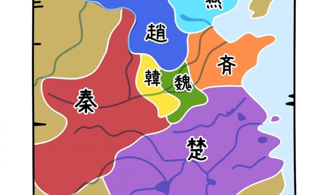 キングダム 戦国七雄地図
