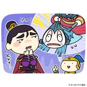 石亭の戦い 曹休、周魴、孫権