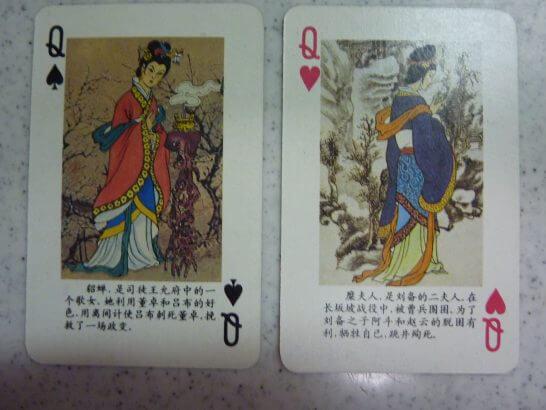 三国志トランプの貂蝉と糜夫人