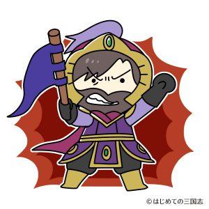 魏の武将をまとめた趙嚴(ちょうげん)