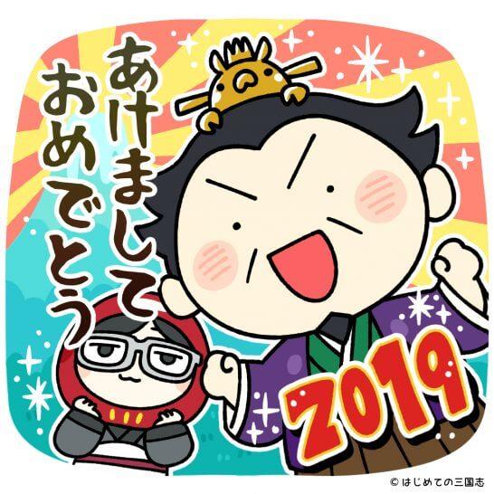 2019年のご挨拶 あけましておめでとう 正月 曹操 荀彧