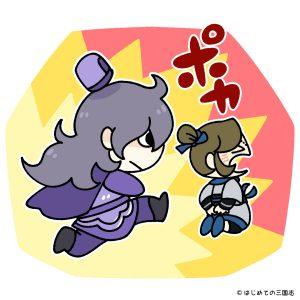 李豊を蹴る司馬師