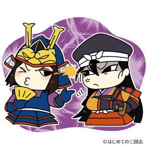 源氏と平氏が対立