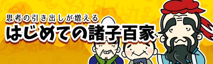 """""""はじめての諸子百家"""""""