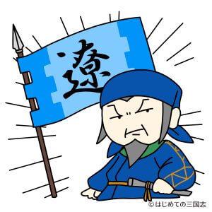 「遼」の国旗をバックとした兵士