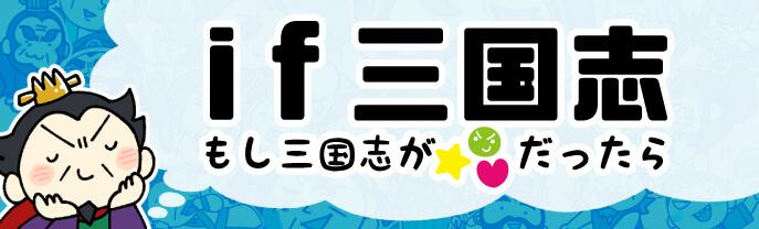 """""""if三国志"""""""