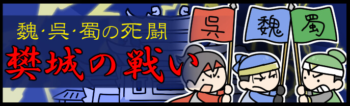 樊城の戦い特集