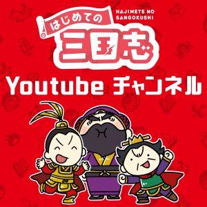 はじめての三国志Youtubeチャンネル ロゴ