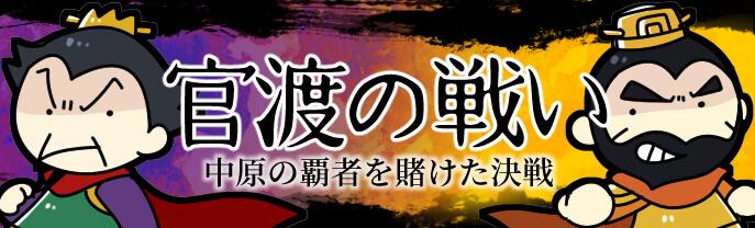 """""""官渡の戦い"""""""