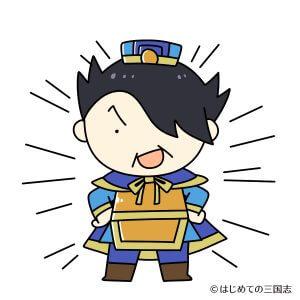 曹徳(そうとく)