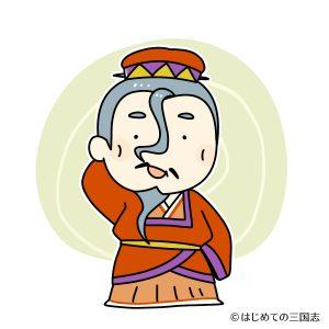 韋昭(いしょう)