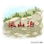 梁山泊(水滸伝)