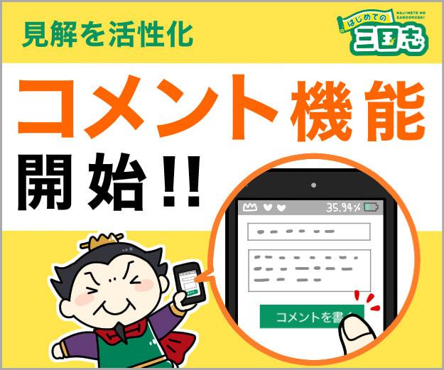 """""""はじめての三国志コメント機能"""""""