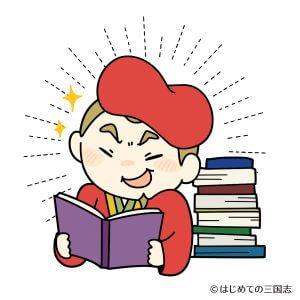 読書が大好きなカン沢(闞沢)