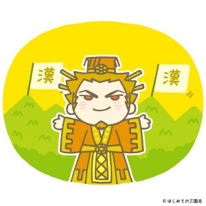 漢王朝と光武帝