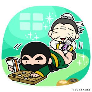 華陀の治療を受けながら碁をうつ関羽