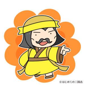 張梁(黄巾賊)
