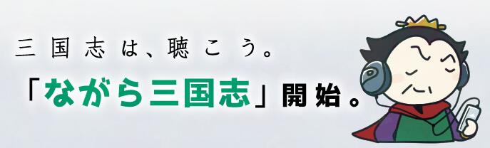 """""""ながら三国志音声コンテンツ"""""""