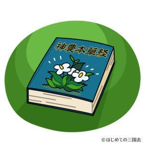 中国最古の薬物学書『神農本草経』
