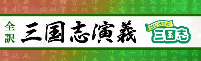 全訳三国志演義