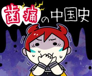 歯痛の中国史 特集バナーver.2
