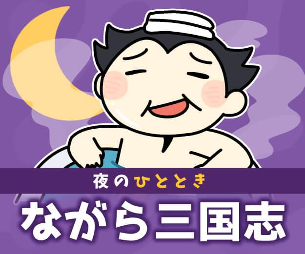 """""""夜のひとときながら三国志ver3"""""""