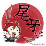 台湾の忘年会「尾牙」陸遜