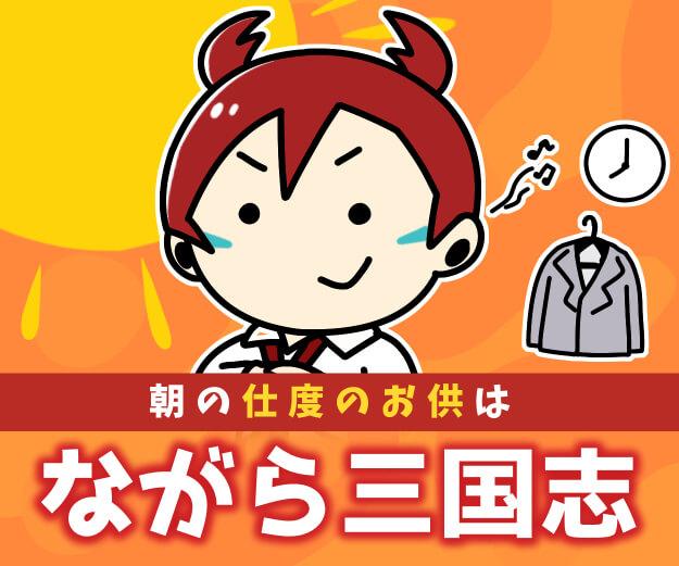 """""""朝の仕度にながら三国志ver3"""""""