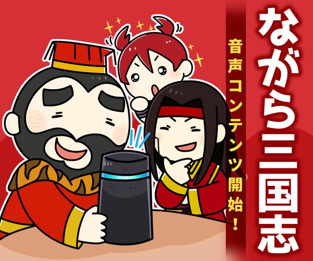 """""""ながら三国志音声コンテンツver3"""""""