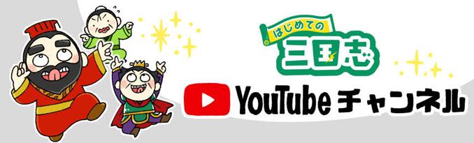 はじめての三国志Youtubeチャンネル2