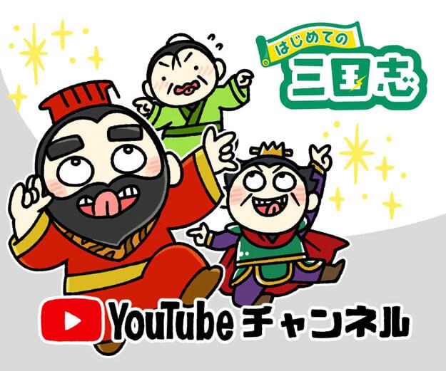 """""""はじめての三国志Youtubeチャンネル"""""""