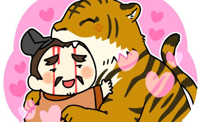 虎といちゃつく織田信秀