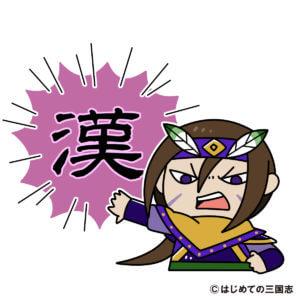 漢王朝として独立した劉淵