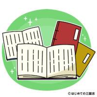 同年小録(書物・書類)