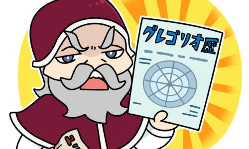 グレゴリオ暦のカレンダーを作らせるグレゴリウス13世