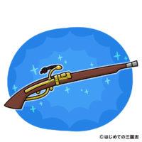 火縄銃(鉄砲)