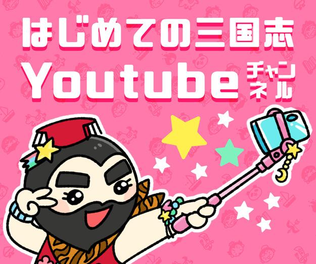 """""""はじめての三国志Youtubeチャンネル"""