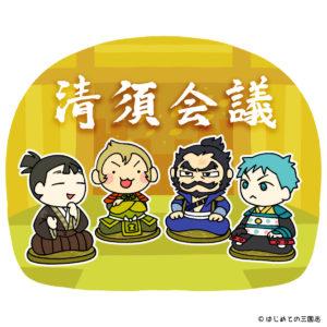 清須会議に参加する池田恒興 柴丹羽長秀、羽柴秀吉、柴田勝家