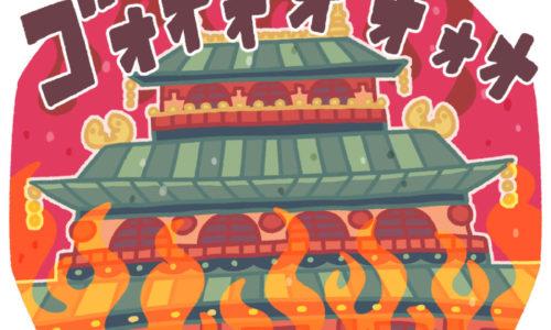 炎上する城b(モブ)