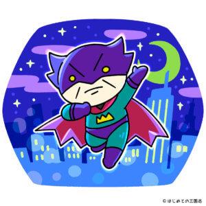 悪の正義バットマン風 曹操