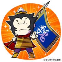 魏の皇帝になる曹丕