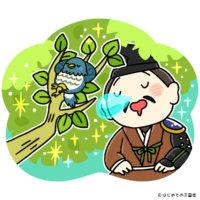 鳴かぬなら鳴くまでまとうホトトギス(徳川家康)