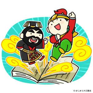 史記_書類_劉邦と始皇帝