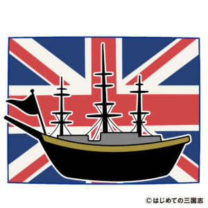 イギリスの国旗を背景とした艦隊