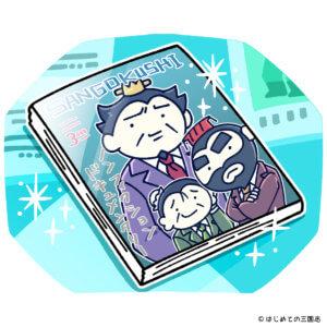 正史三国志_書類