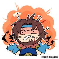 憤死する王朗