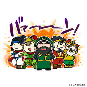 五虎大将軍a 関羽、張飛、馬超、趙雲、黄忠